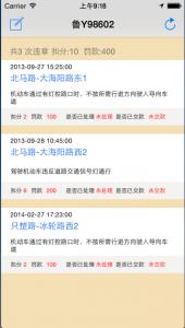 屏幕快照 2014-05-30 上午9.18.21